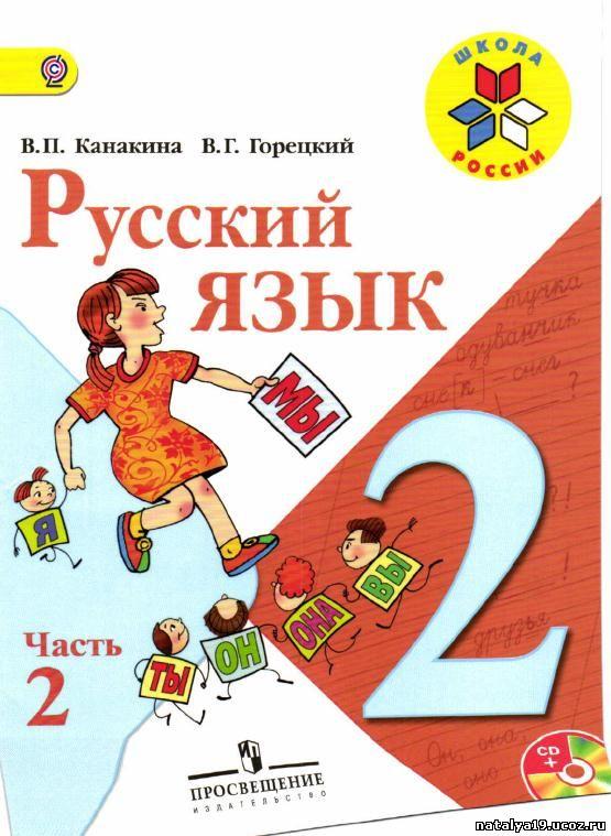 Поурочные планы по русскому языку 2 класс фгос